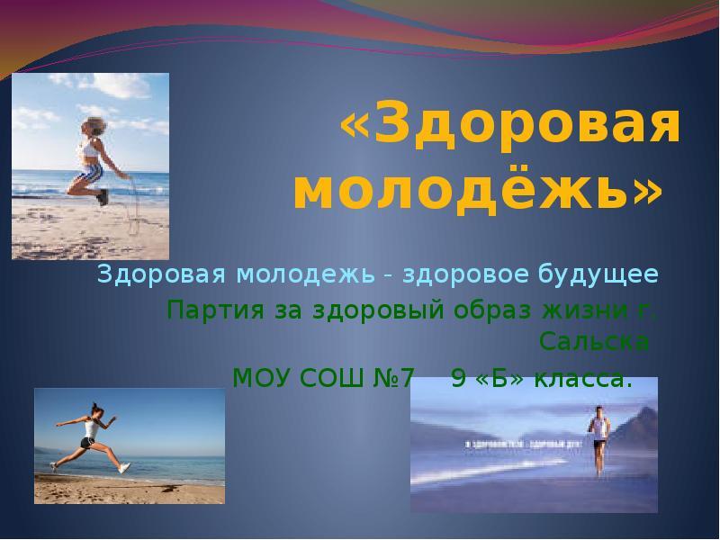 Доклад здоровая молодежь здоровое будущее 2273