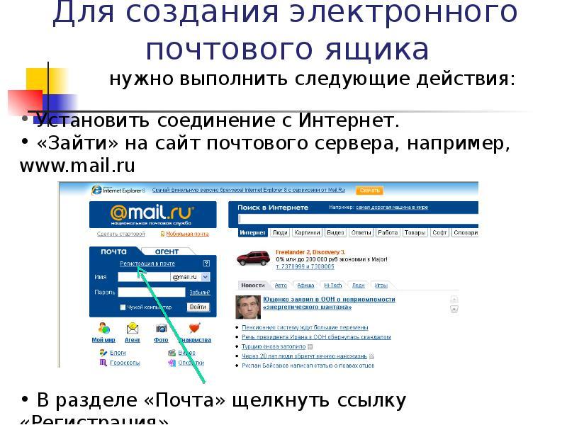 Сайты для создания почтового ящика спутник строительная компания официальный сайт москва