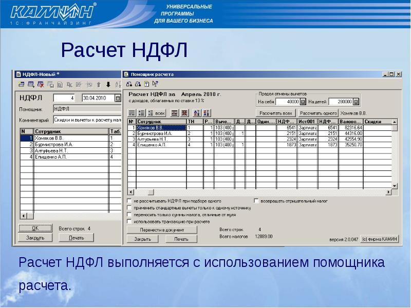 камин расчет заработной платы версия 3.0.81.8