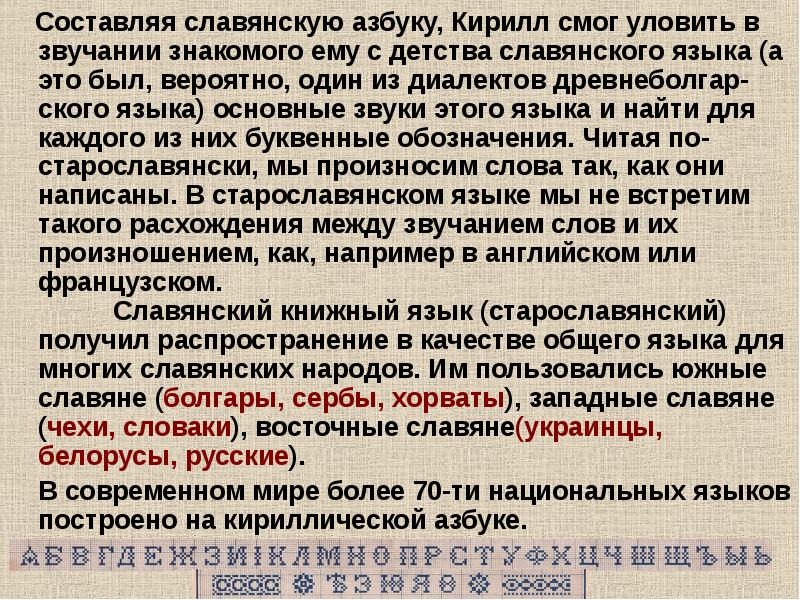 Про славянскую азбуку доклад 7959