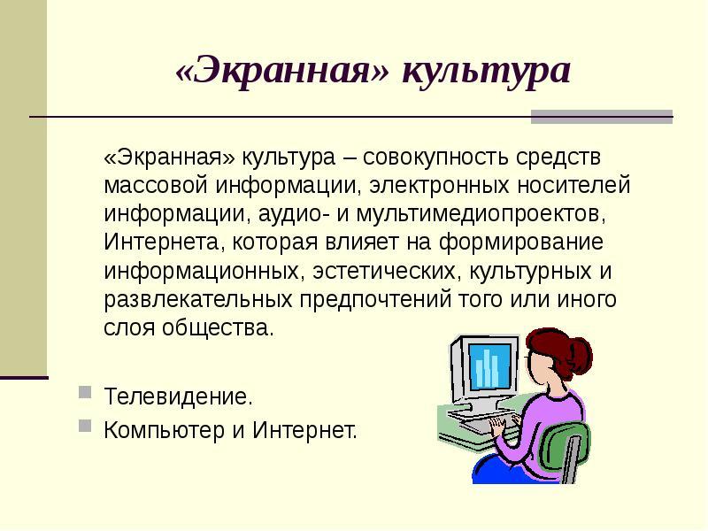Реферат экранная культура продукт информационного общества 3430