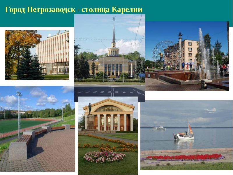 Картинки улыбнись, петрозаводск на открытке