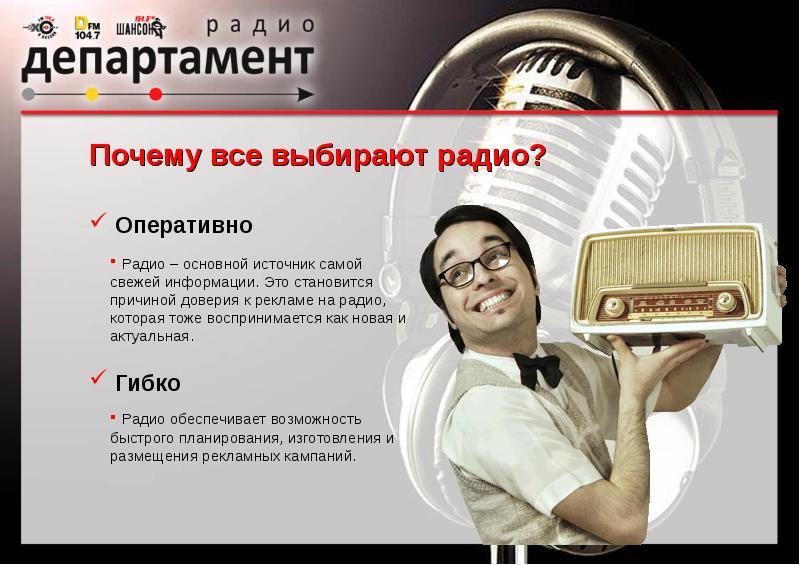 Заказать поздравление по телефону с радио