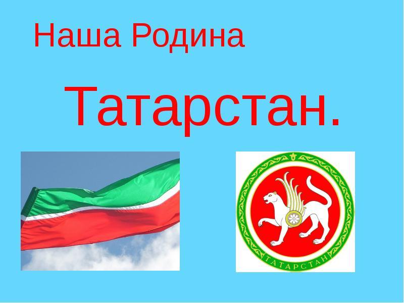Картинки про татарстан с надписями, ветер прикольная