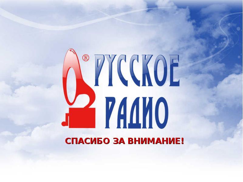 Русское радио архив поздравлений