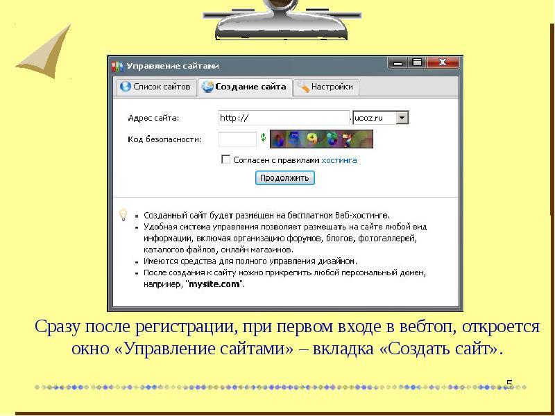 Создание веб сайта читать онлайн создание сайтов под ключ новосибирск