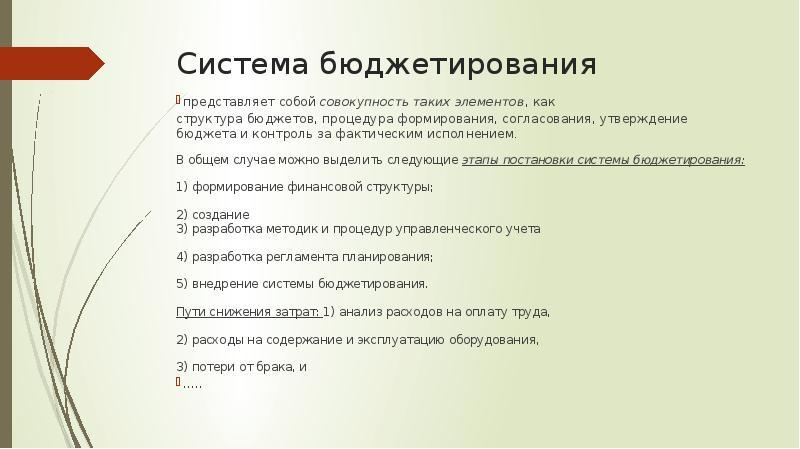 Доходы и расходы предприятия - презентация, доклад, проект