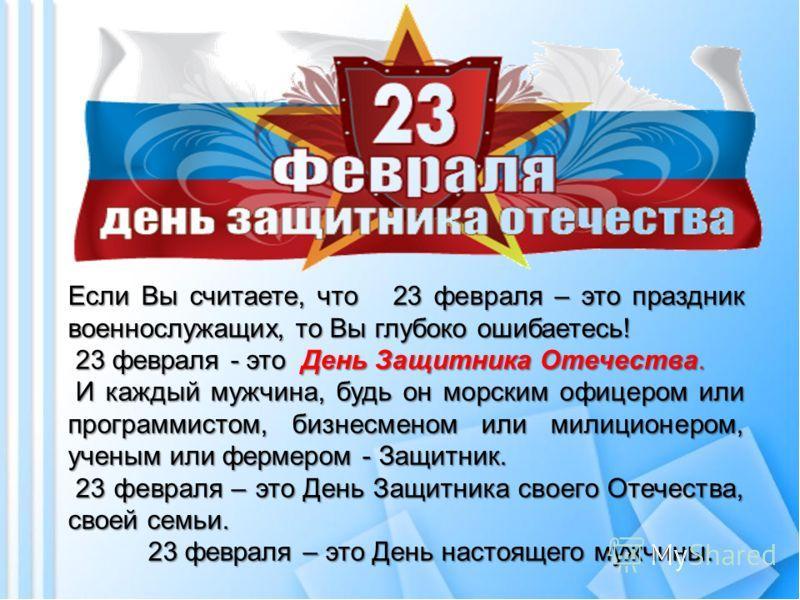 ❶Сценарий ко дню защитника отечества|Мыло звезда 23 февраля|Calaméo - сценарий праздника посвященный дню защитника отечества