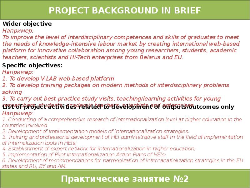 project wide or objective oriented What's a strategic objective how is it different from a goal what should i consider when setting them these questions are answered in this comprehensive guide.