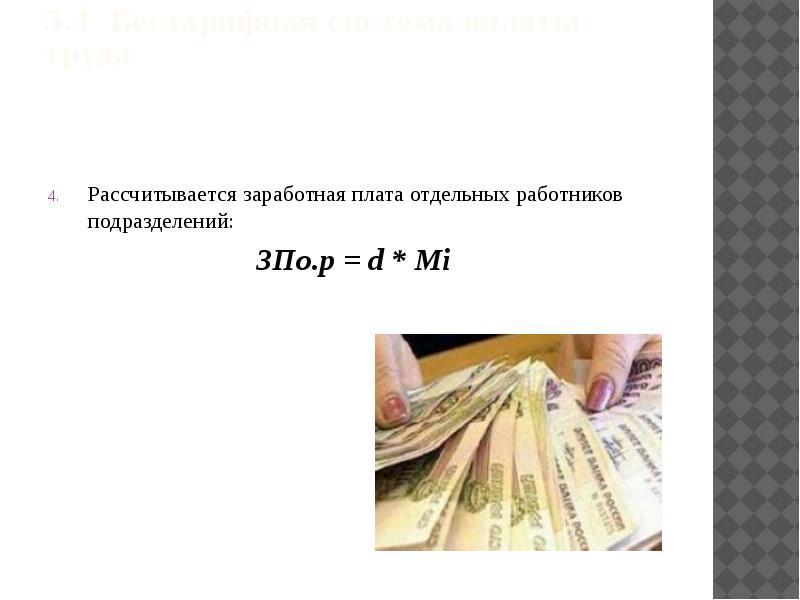 картинки на тему заработная плата на презентацию камин связаны небольшими