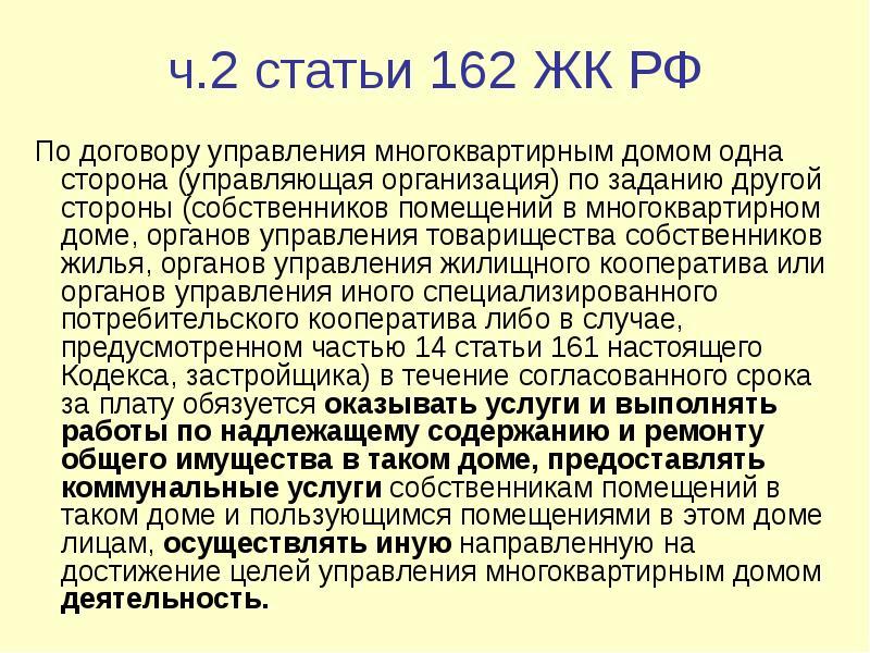 жилищный кодекс 162