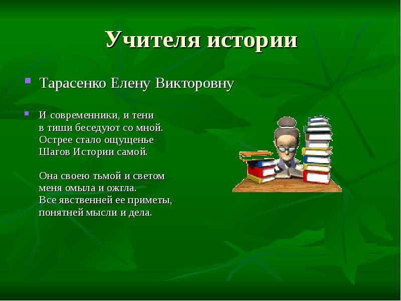 Смешное поздравление учителю истории и обществознания