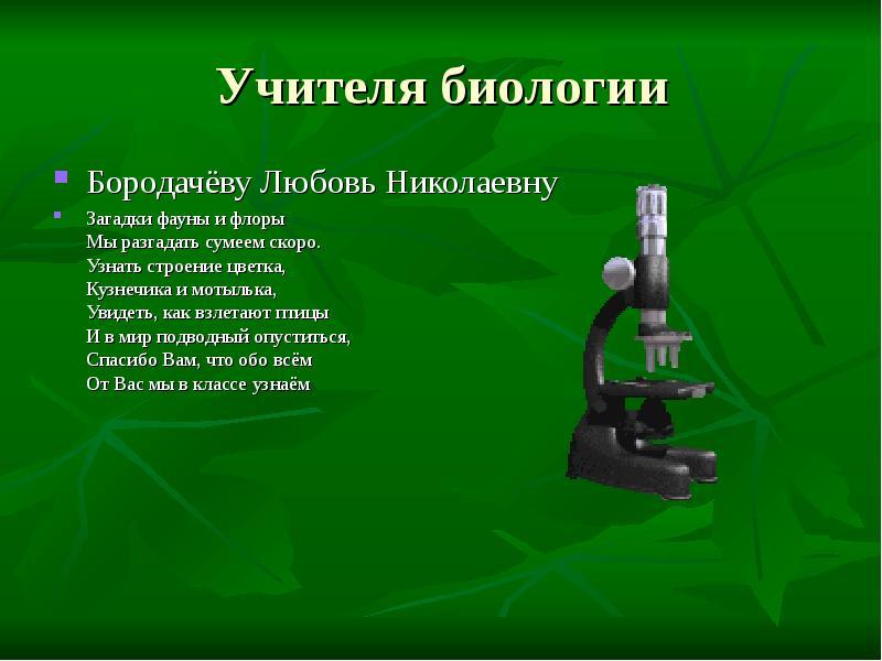 Поздравление учителю биологии