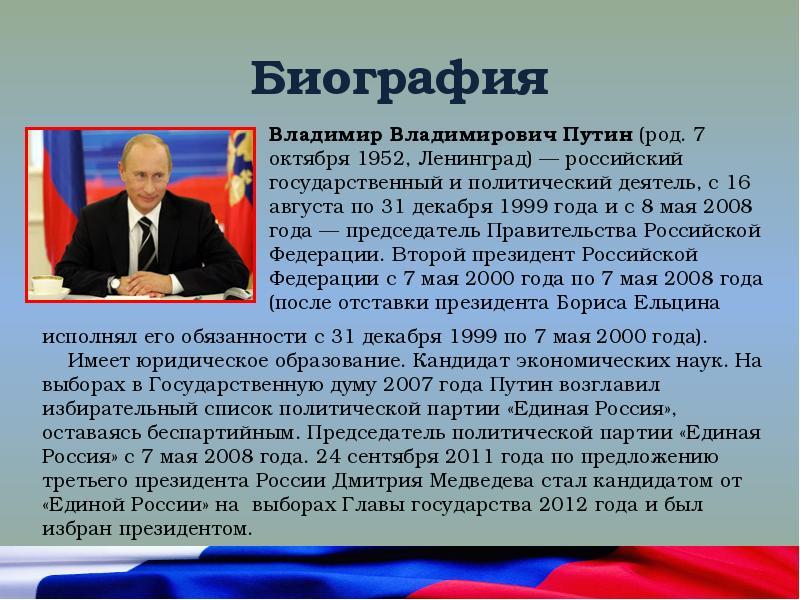 Кто они, родители Путина? Жизнь родителей Владимира Путина