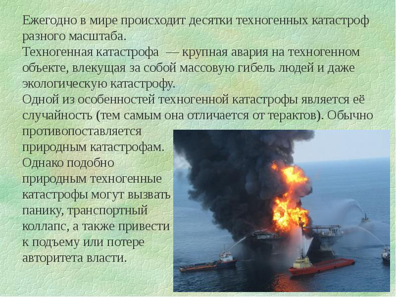 Доклад экологические катастрофы 21 века 711