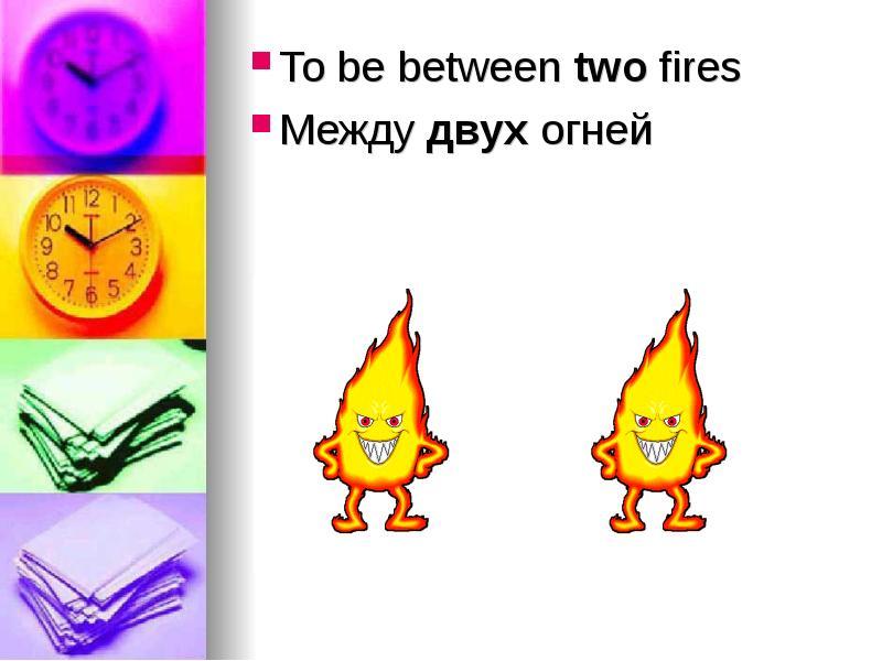 это картинки между двумя огнями это