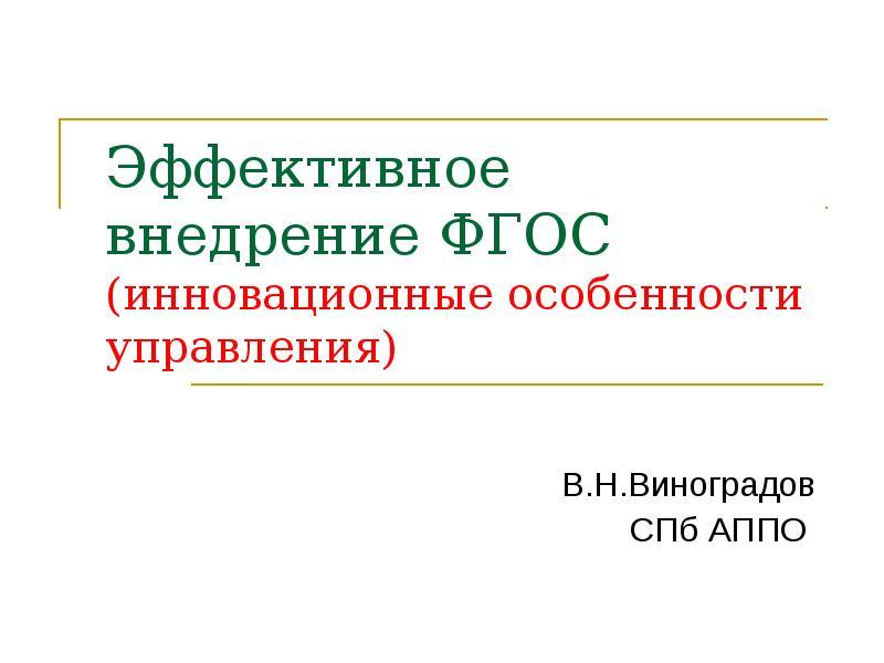 Доклад о внедрении фгос 6635