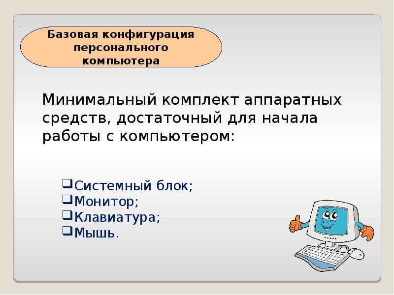 презентация по теме знакомство с компьютером