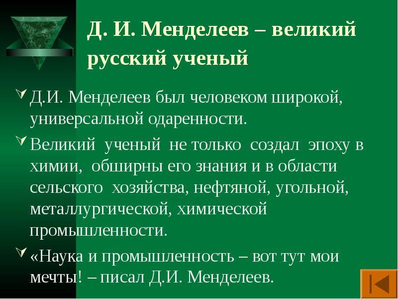 доклад о великом человеке россии