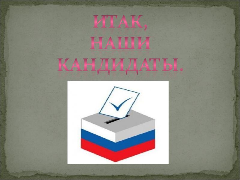 Картинки на выборы президента школы картинки