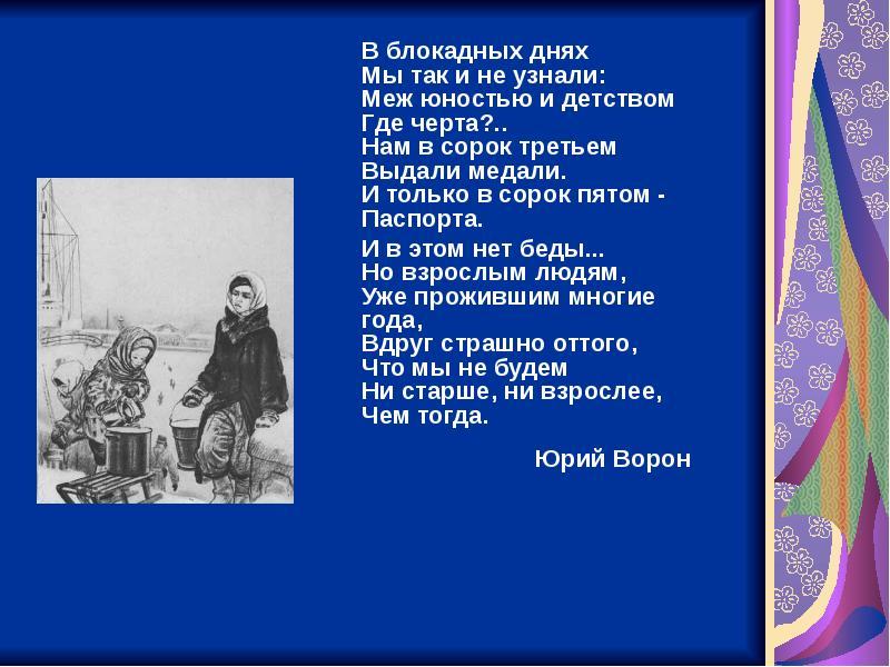 стихи на блокадуленинграда до слез момент задержания попытался