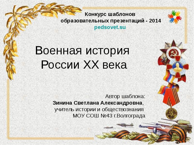 Доклад военная история россии 3409