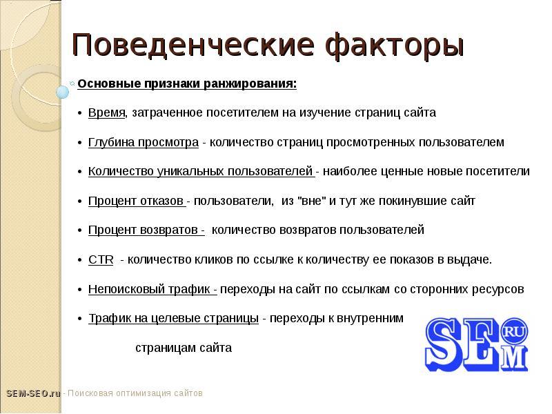 Список поведенческих факторов ранжирования сайт компания марс украина