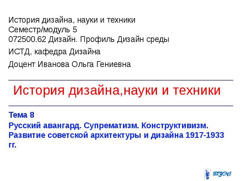 Доклад история как наука 5775