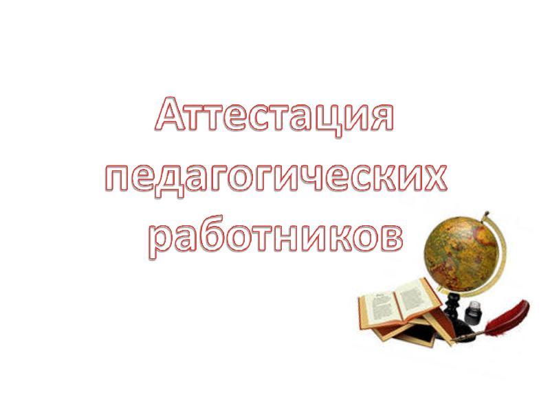 Картинки по теме аттестация педагогических работников