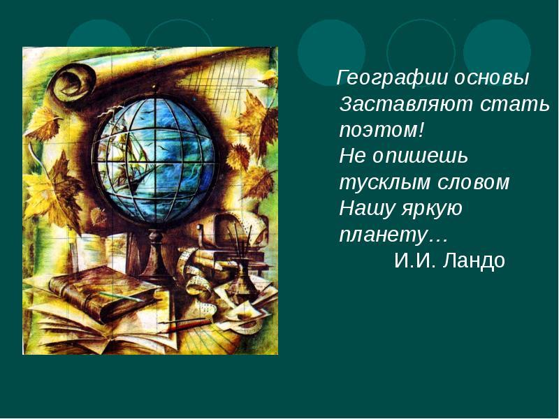 Картинка география и литература