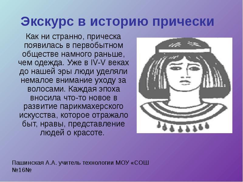 История о прическах доклад 8812
