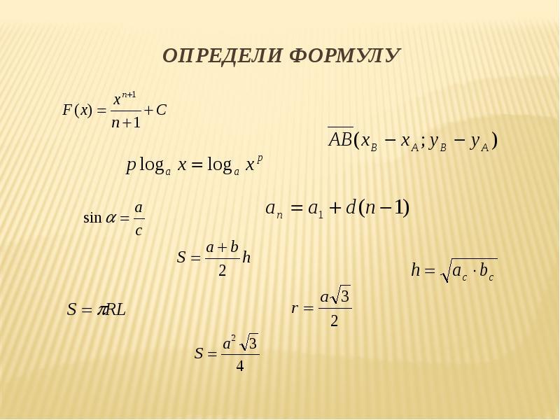 бумажных распознать формулу из картинки самом деле, только