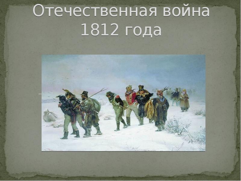 Отечественная война 1812 картинки для презентации, украсить открытку
