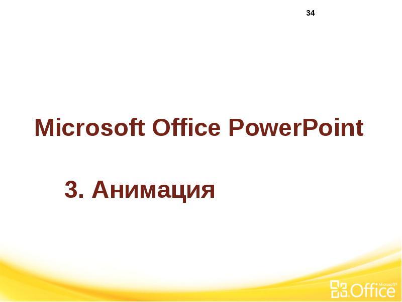 анимация майкрософт офис корпус