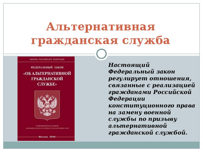 Доклад альтернативная гражданская служба 2387