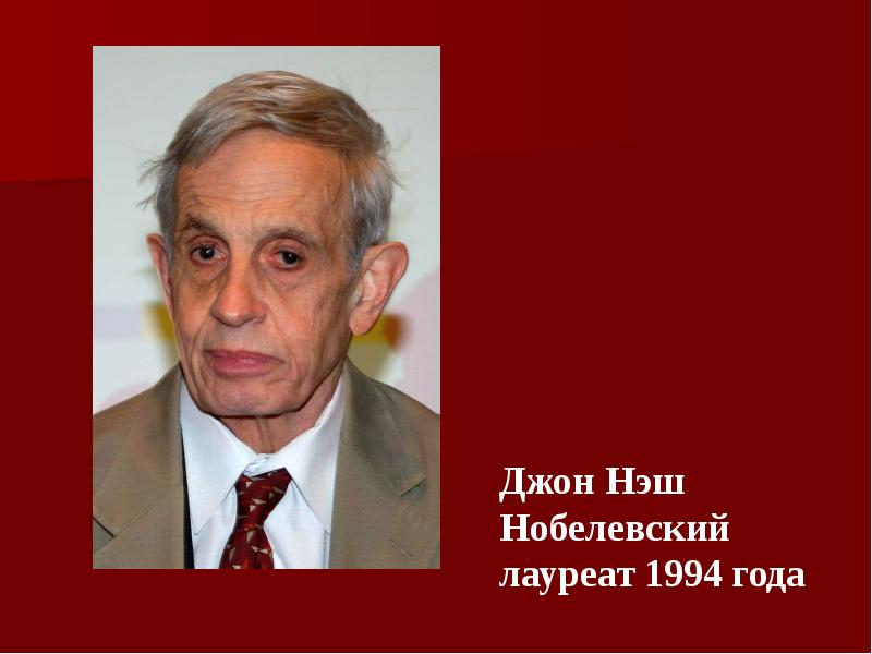 john nash dissertation game theory Rational game theory looked at mixed strategies as produced by conscious randomization nash's interpretation of a mixed equilibrium as a mass action the mass action interpretation in his unpublished phd dissertation, john nash provided two interpretations of his equilibrium concept.