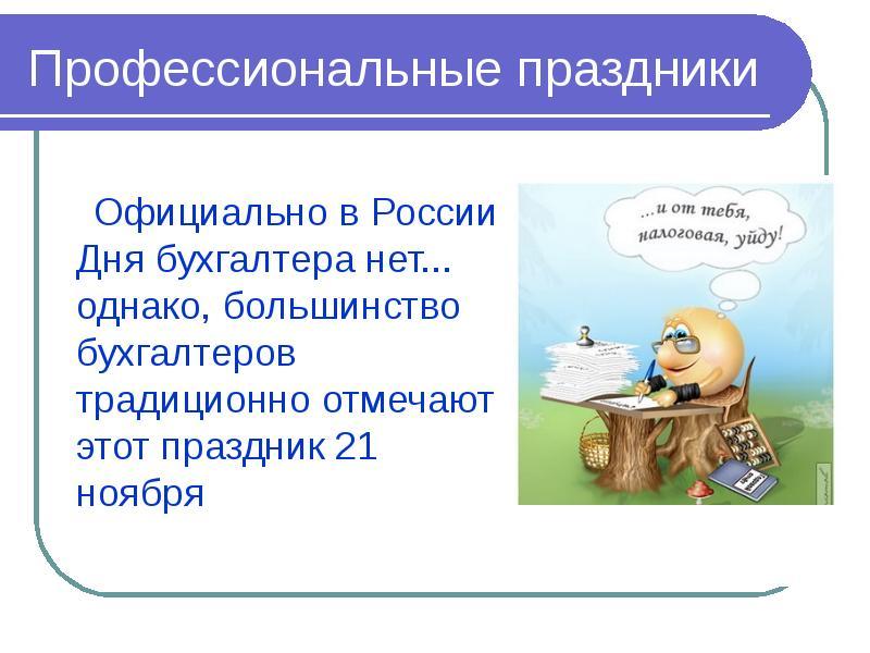 Профессиональные праздники россии