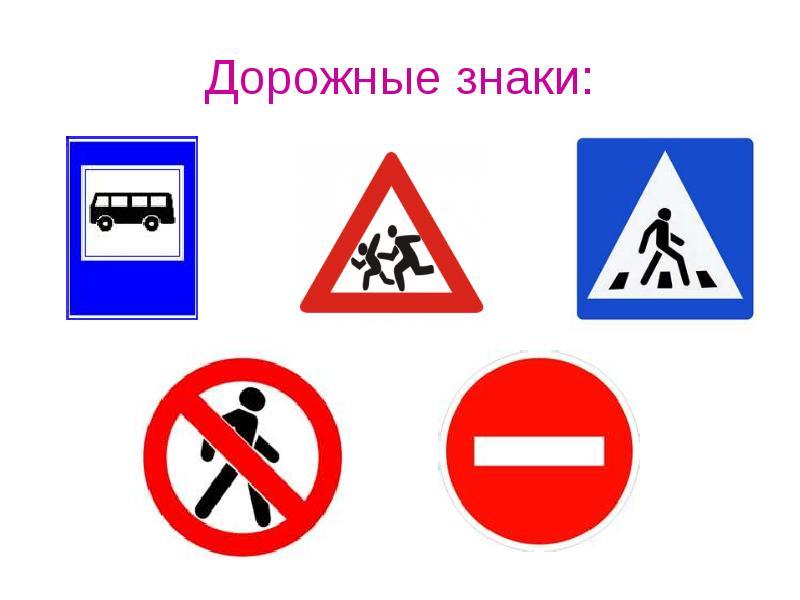 Картинки с дорожными знаками для дошкольников