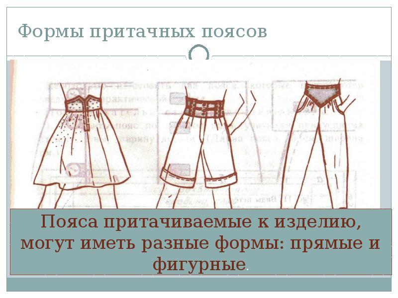 Обработка притачного пояса по картинкам