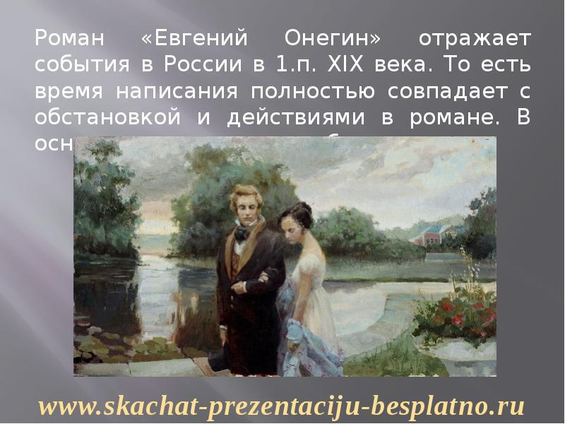 Книга, законченная в году, была издана лишь в  александр сергеевич пушкин.