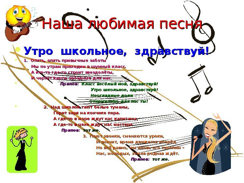 ПЕСНЯ УТРО ШКОЛЬНОЕ ЗДРАВСТВУЙ СКАЧАТЬ БЕСПЛАТНО
