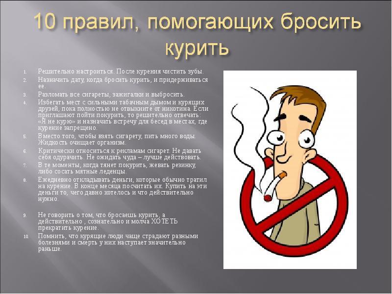 картинки для того чтобы бросить курить волос
