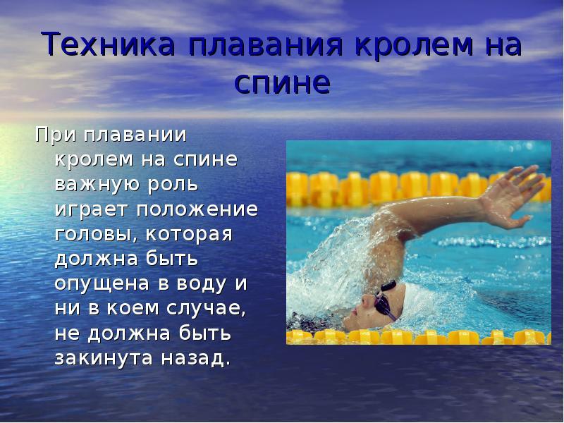 несмотря реферат с картинками на тему плаванье рисункам