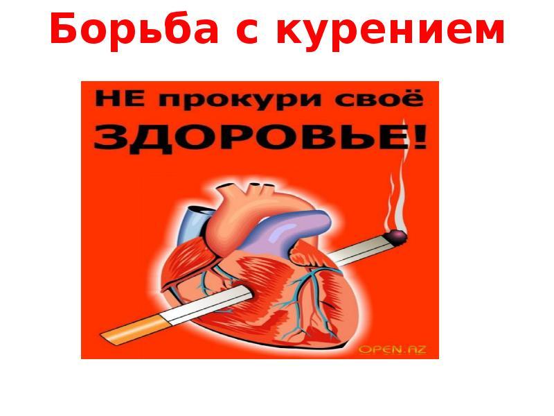 желают борьба с курением картинки одинаковый
