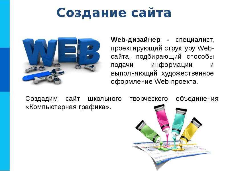 Создание веб сайтов реферат кратко фирмы по создание сайтов омск
