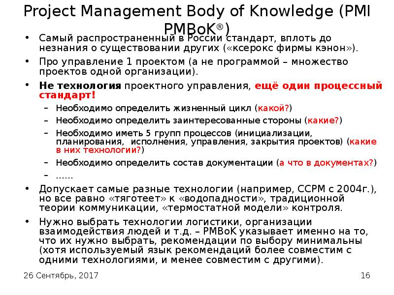 project management body of knowledge essay Project integration management project integration management consists of all the processes that coordinate the different components of the project (duncan) project management: critical review of the project management body of knowledge(pmbok)softwear.