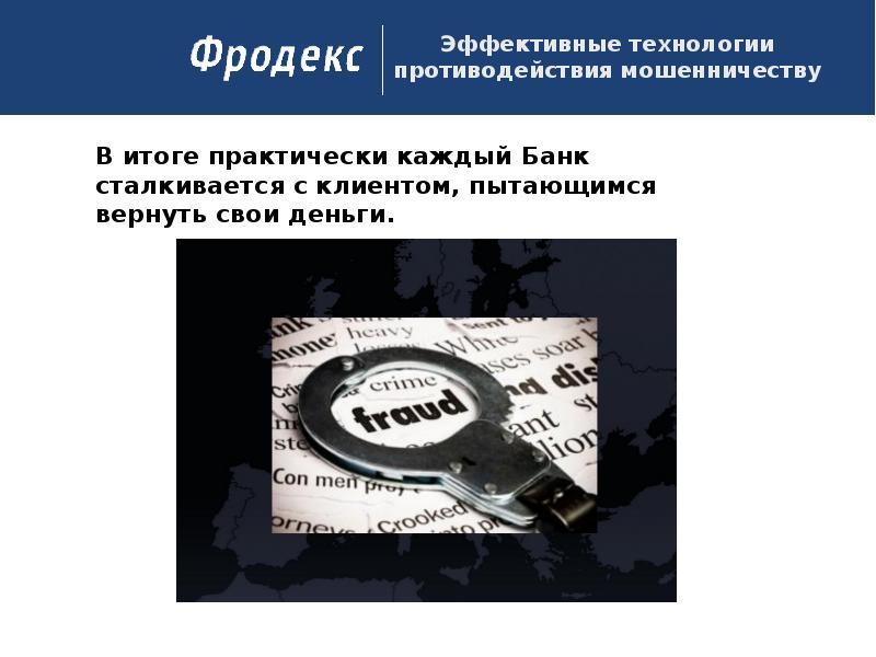 доклад на тему мошенничество в хотелось
