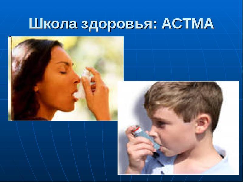 Картинки к школе здоровья профилактика бронхиальной астмы