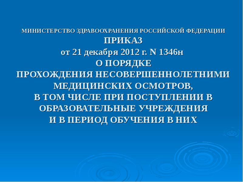 ПРИКАЗ 1346Н ОТ 21 12 2012 СКАЧАТЬ БЕСПЛАТНО