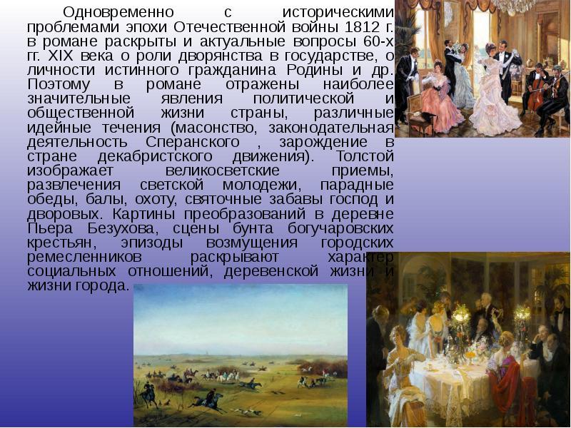Святочные развлечения война и мир